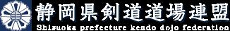 静岡県剣道道場連盟